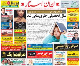 اخبار-1282-شماره-روزنامه-مجله-ایرانیان-کانادا-ایران-استار