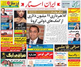 اخبار-1283-شماره-روزنامه-مجله-ایرانیان-کانادا-ایران-استار