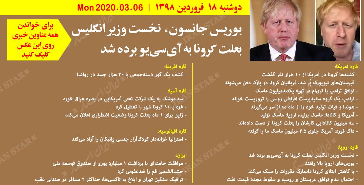 روز-06-04-2020-اخبار-کامل-جهان-ایرانیان-کانادا