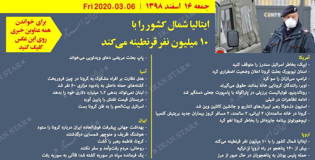 روز-07-03-2020-اخبار-کامل-جهان-ایرانیان-کانادا