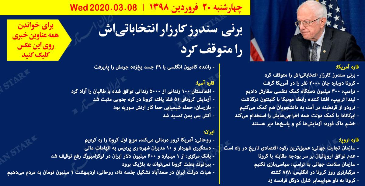 روز-08-04-2020-اخبار-کامل-جهان-ایرانیان-کانادا