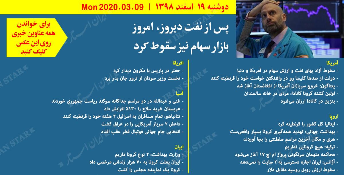 روز-09-03-2020-اخبار-کامل-جهان-ایرانیان-کانادا