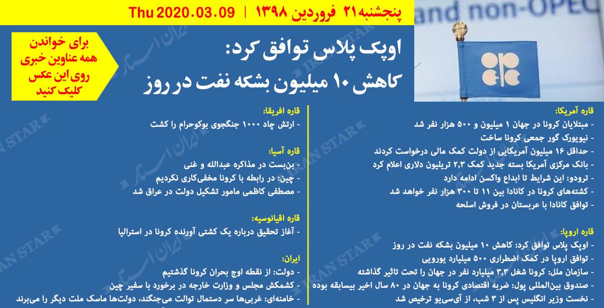 روز-09-04-2020-اخبار-کامل-جهان-ایرانیان-کانادا