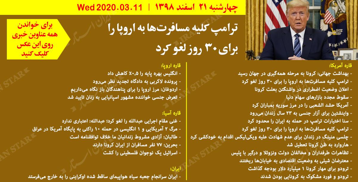 روز-11-03-2020-اخبار-کامل-جهان-ایرانیان-کانادا