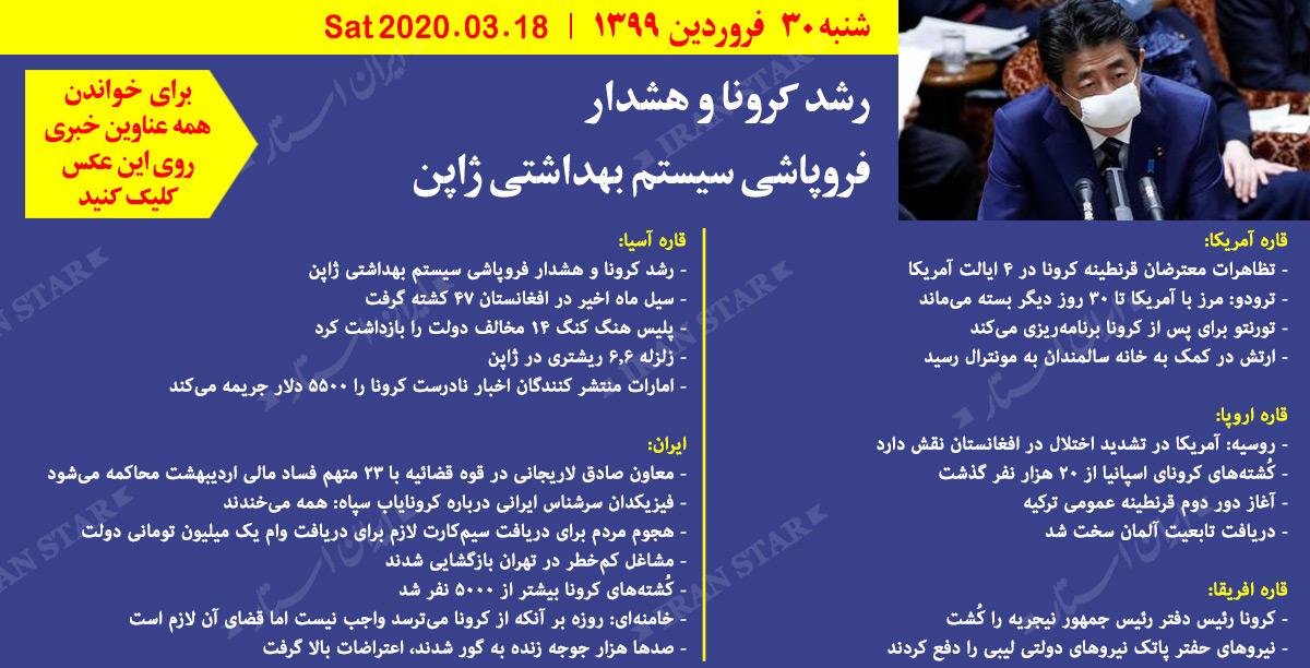 روز-18-04-2020-اخبار-کامل-جهان-ایرانیان-کانادا