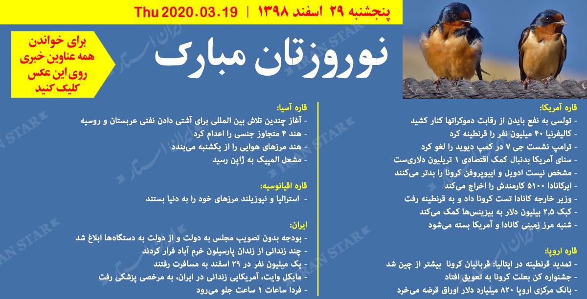 روز-19-03-2020-اخبار-کامل-جهان-ایرانیان-کانادا