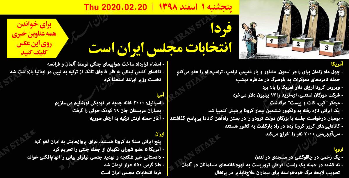 روز-20-02-2020-اخبار-کامل-جهان-ایرانیان-کانادا