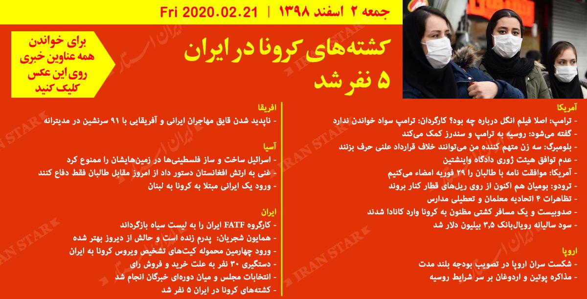 روز-21-02-2020-اخبار-کامل-جهان-ایرانیان-کانادا