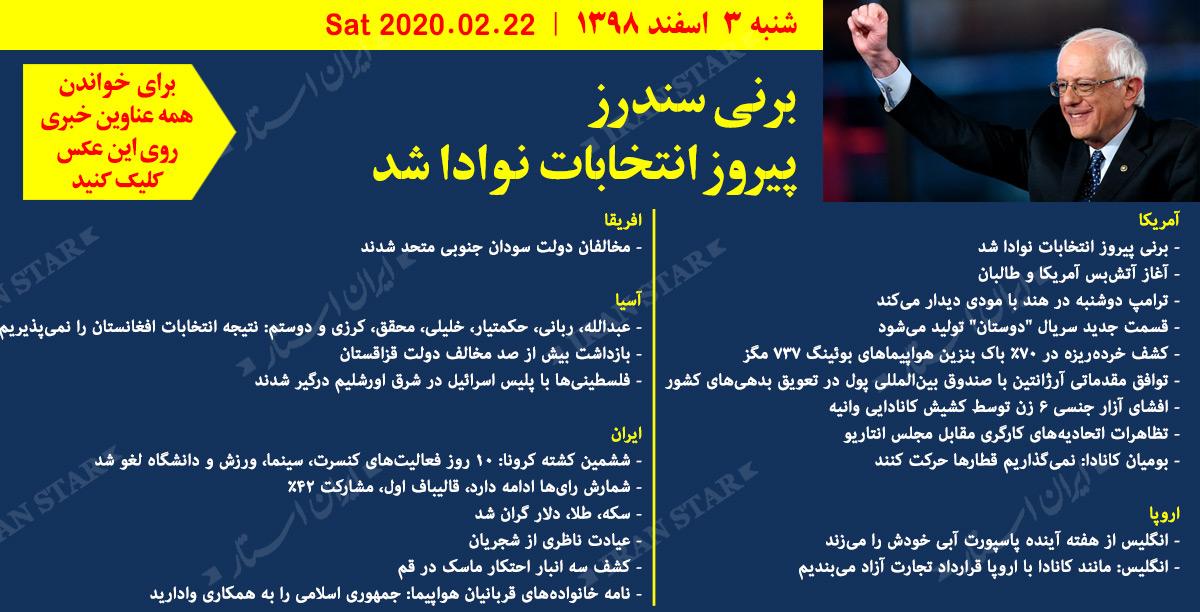روز-22-02-2020-اخبار-کامل-جهان-ایرانیان-کانادا