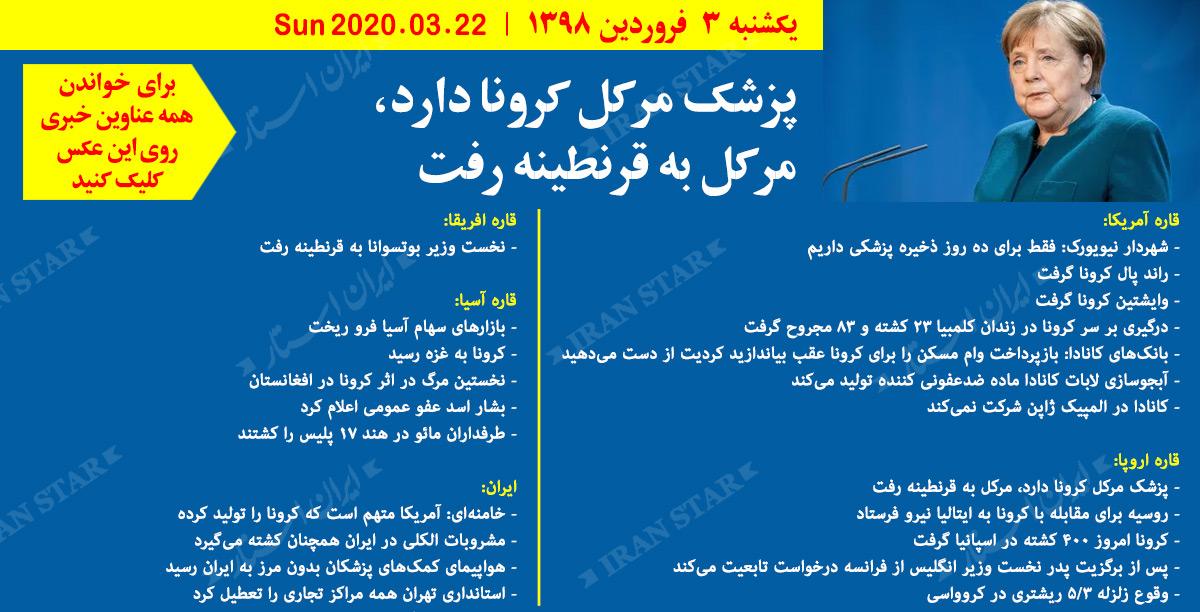 روز-22-03-2020-اخبار-کامل-جهان-ایرانیان-کانادا