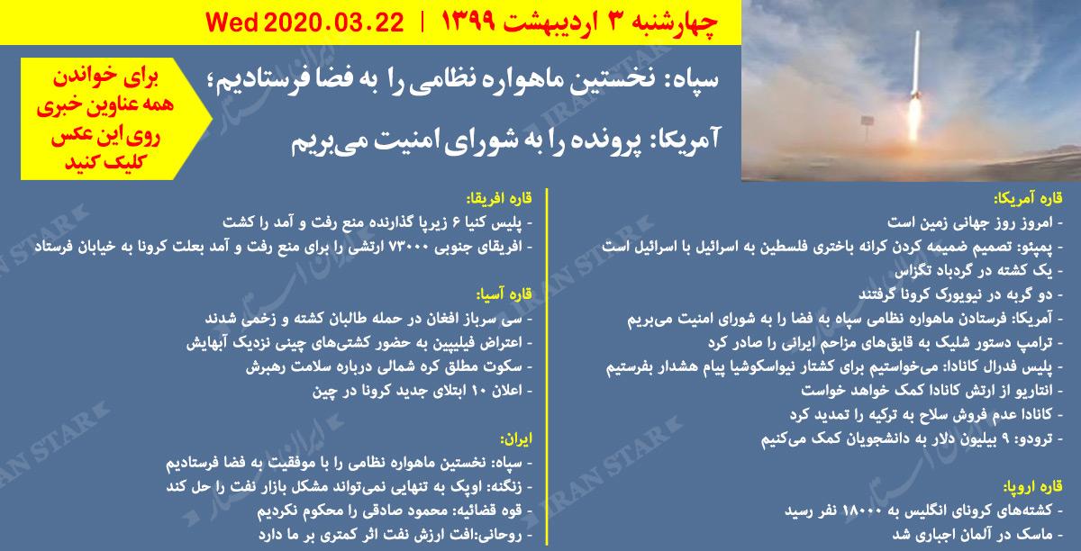 روز-22-04-2020-اخبار-کامل-جهان-ایرانیان-کانادا