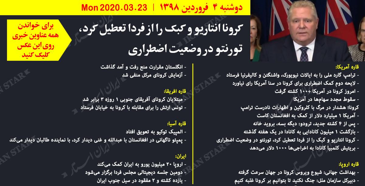 روز-23-03-2020-اخبار-کامل-جهان-ایرانیان-کانادا