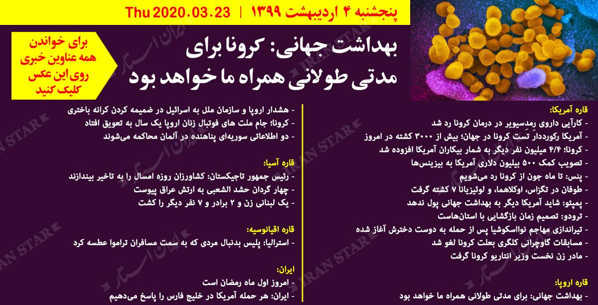 روز-23-04-2020-اخبار-کامل-جهان-ایرانیان-کانادا