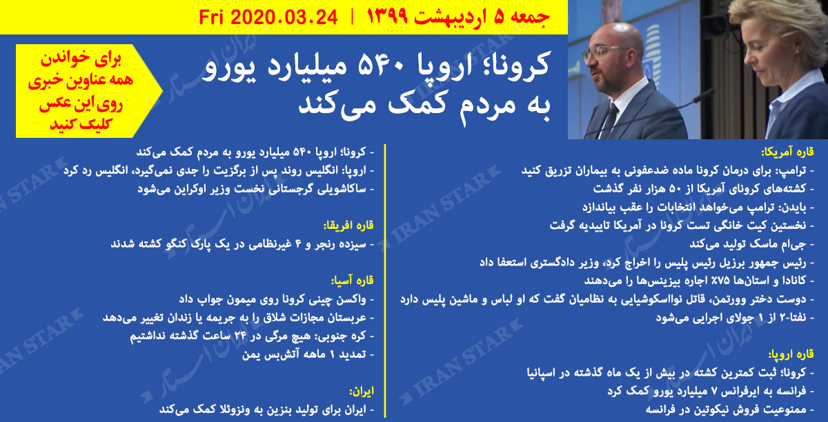 روز-24-04-2020-اخبار-کامل-جهان-ایرانیان-کانادا