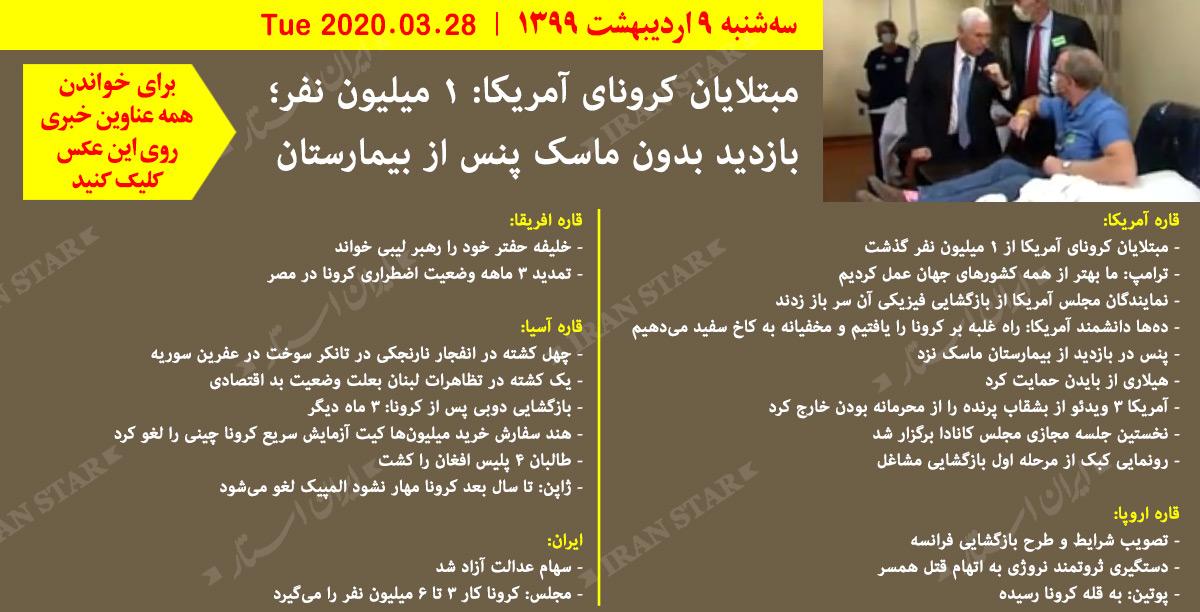 روز-28-04-2020-اخبار-کامل-جهان-ایرانیان-کانادا
