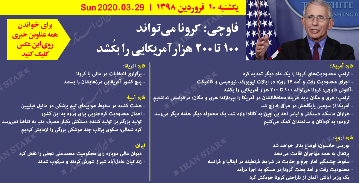 روز-29-03-2020-اخبار-کامل-جهان-ایرانیان-کانادا