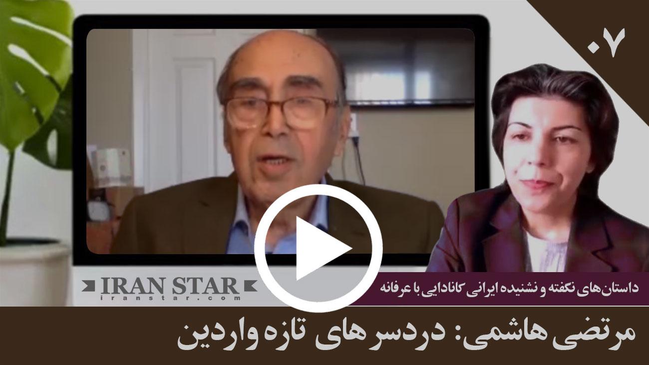 مرتضی هاشمی: دردسرهای تازه واردین
