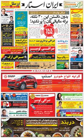 Best Iranian Canadian Magazine Newspaper - issue 1233