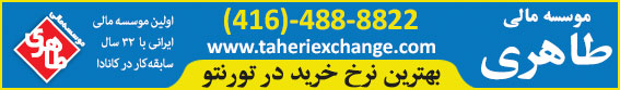 Taheri-Exchange-sarafi-arz-Toronto-Canada