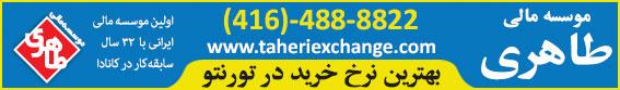 Taheri-Exchange-sarafi-arz-Toronto-Canada