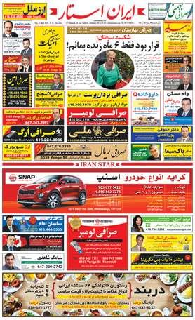 اخبار-1240-شماره-روزنامه-مجله-ایرانیان-کانادا-تورنتو-ایران-استار