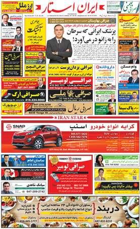 اخبار - 1241- شماره - روزنامه مجله ایرانیان کانادا تورنتو - ایران استار
