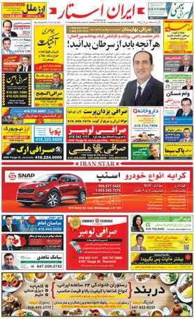 اخبار-1243-شماره-روزنامه-مجله-ایرانیان-کانادا-تورنتو-ایران-استار
