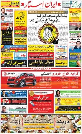 اخبار -1244 شماره - روزنامه مجله ایرانیان کانادا تورنتو ایران استار