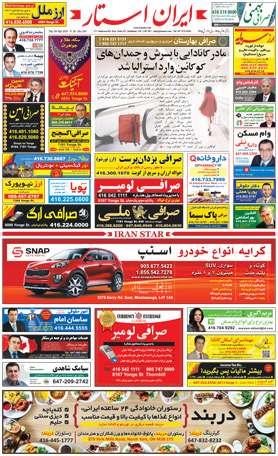 اخبار-1245-شماره-روزنامه-مجله-ایرانیان-کانادا-تورنتو-ایران-استار