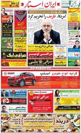 اخبار-1249-شماره-روزنامه-مجله-ایرانیان-کانادا-تورنتو-ایران-استار