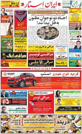 اخبار-1250-شماره-روزنامه-مجله-ایرانیان-کانادا-تورنتو-ایران-استار