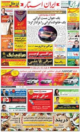 اخبار-1252-شماره-روزنامه-مجله-ایرانیان-کانادا-تورنتو-ایران-استار