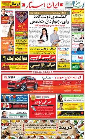 اخبار-1255-شماره-روزنامه-مجله-ایرانیان-کانادا-تورنتو-ایران-استار