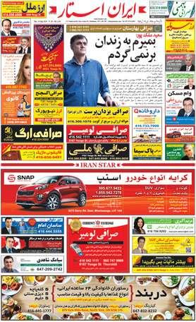 اخبار-1256-شماره-روزنامه-مجله-ایرانیان-کانادا-تورنتو-ایران-استار