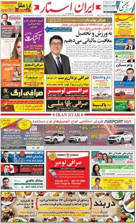 اخبار-1257-شماره-روزنامه-مجله-ایرانیان-کانادا-تورنتو-ایران-استار
