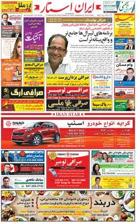 اخبار-1258-شماره-روزنامه-مجله-ایرانیان-کانادا-تورنتو-ایران-استار