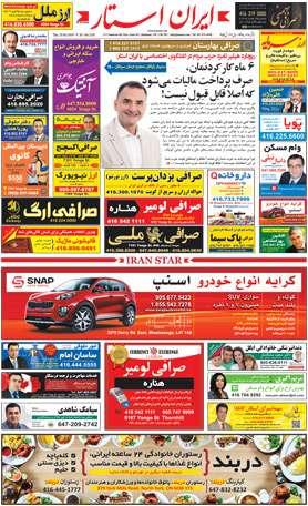 اخبار-1259-شماره-روزنامه-مجله-ایرانیان-کانادا-تورنتو-ایران-استار