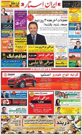 اخبار-1260-شماره-روزنامه-مجله-ایرانیان-کانادا-تورنتو-ایران-استار