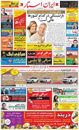 اخبار-1261-شماره-روزنامه-مجله-ایرانیان-کانادا-تورنتو-ایران-استار