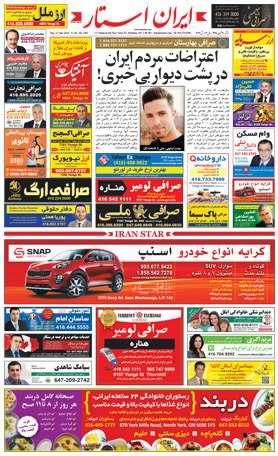 اخبار-1264-شماره-روزنامه-مجله-ایرانیان-کانادا-تورنتو-ایران-استار