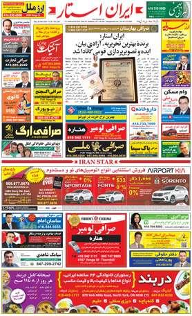 اخبار-1265-شماره-روزنامه-مجله-ایرانیان-کانادا-تورنتو-ایران-استار