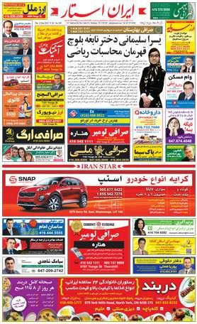 اخبار-1267-شماره-روزنامه-مجله-ایرانیان-کانادا-تورنتو-ایران-استار