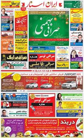 اخبار-1269-شماره-روزنامه-مجله-ایرانیان-کانادا-تورنتو-ایران-استار