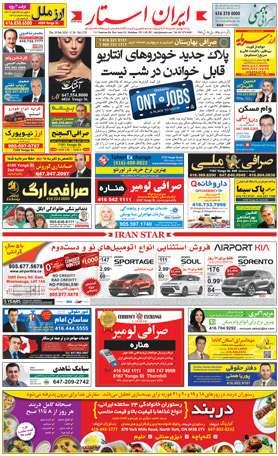 اخبار-1276-شماره-روزنامه-مجله-ایرانیان-کانادا-تورنتو-ایران-استار