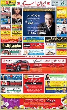 اخبار-1279-شماره-روزنامه-مجله-ایرانیان-کانادا-تورنتو-ایران-استار