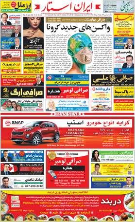 اخبار-1281-شماره-روزنامه-مجله-ایرانیان-کانادا-تورنتو-ایران-استار