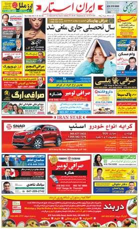 اخبار-1282-شماره-روزنامه-مجله-ایرانیان-کانادا-تورنتو-ایران-استار