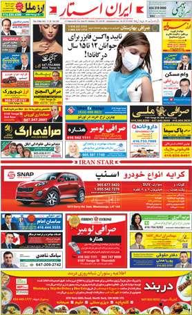 اخبار-1284-شماره-روزنامه-مجله-ایرانیان-کانادا-تورنتو-ایران-استار