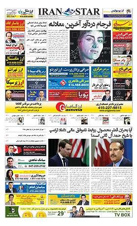 iranstar-issue-1145