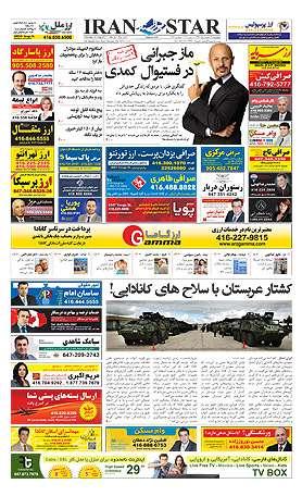 iranstar-issue-1147
